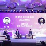 Se crea el nuevo acuerdo de asociación de Shanghai Electric en WAIC 2021