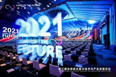 Foro Mundial de la Industria de Pantallas Láser (PRNewsfoto/Hisense)